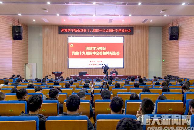 省委宣讲团章新国同志宣讲党的十九届四中全会精神